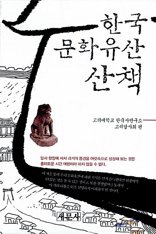 한국 문화유산 산책