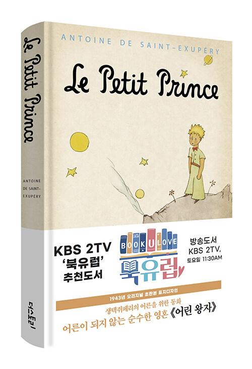 초판본 어린 왕자 (양장)