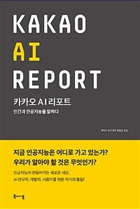 카카오 AI 리포트 : 인간과 인공지능을 말하다