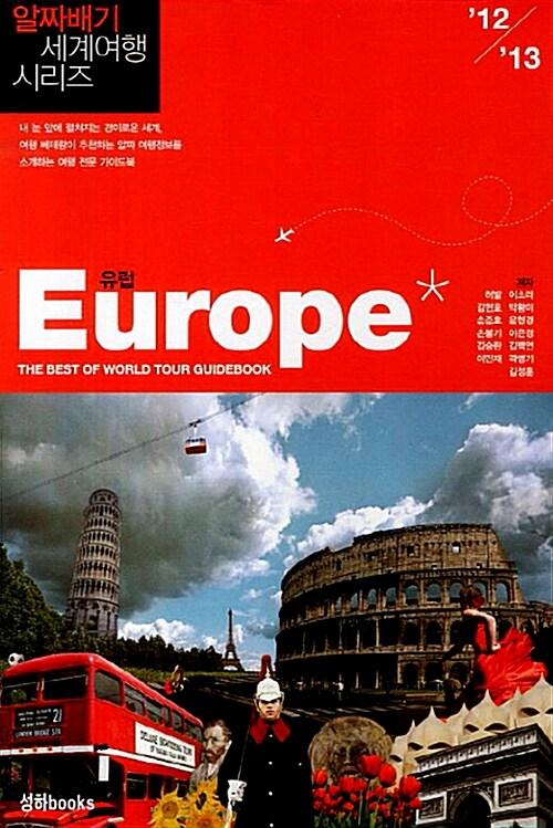 유럽 Europe