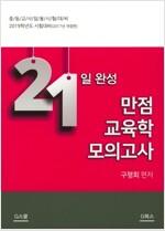 2019 21일 완성 만점 교육학 모의고사