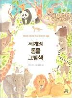 세계의 동물 그림책