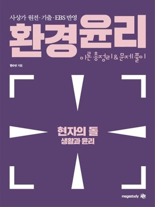 현자의 돌 생활과 윤리 환경윤리 이론 총정리 & 문제풀이 (2018년)