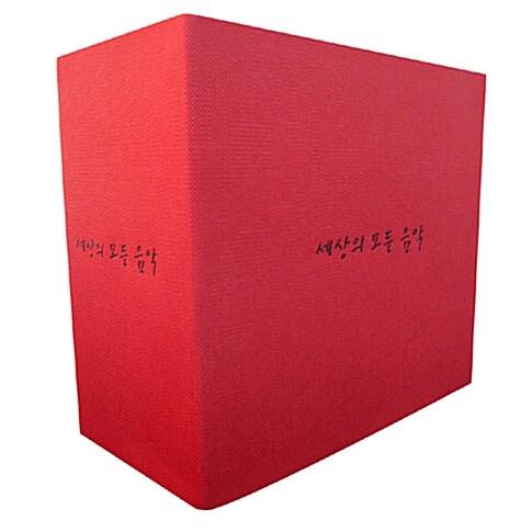 세상의 모든 음악 [7CD Limited Box Set]