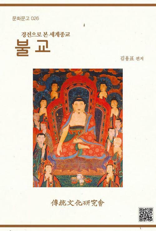 불교 : 경전으로 본 세계종교