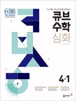 큐브수학S 심화 strong 4-1 (2021년용)