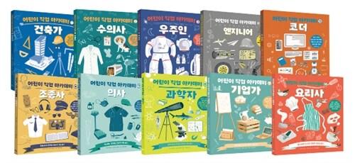 어린이 직업 아카데미 시리즈 1~10 세트 - 전10권