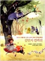 김민지 컬렉션 - 전4권