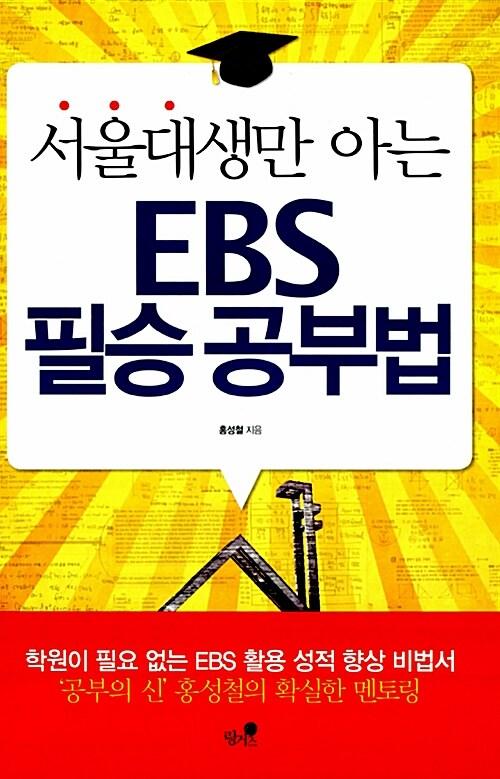 서울대생만 아는 EBS 필승 공부법