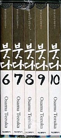 붓다 애장판 6~10권 박스세트 - 전5권, 완결