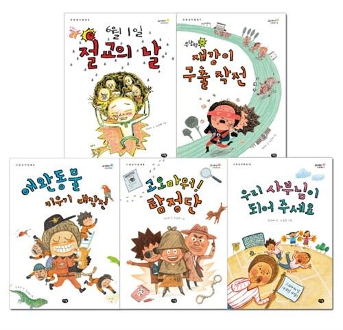 고재미 이야기 세트 - 전5권