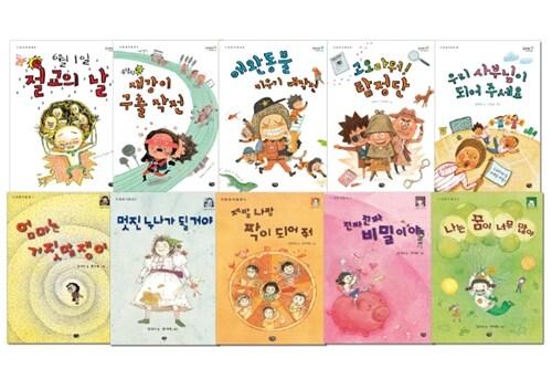 이슬비와 고재미 이야기 세트 - 전10권