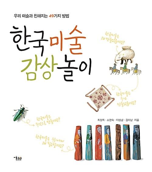 한국미술 감상 놀이