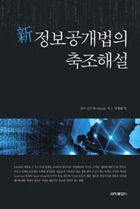 新정보공개법의 축조해설