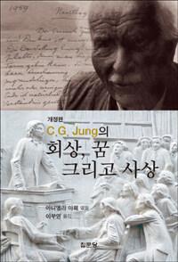 (C.G. Jung의) 회상, 꿈 그리고 사상 개정판