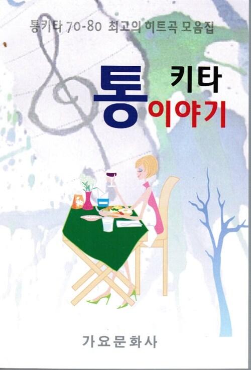 [중고] (새책재고) 통키타 이야기 (통키타 70-80 최고의 희트곡 모음집) / 가요문화사