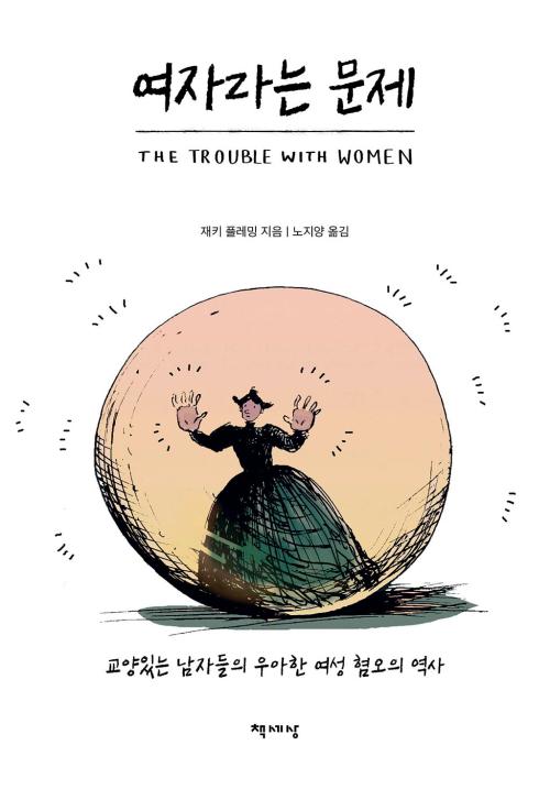 여자라는 문제 : 교양 있는 남자들의 우아한 여성 혐오의 역사