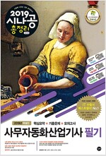 2019 시나공 총정리 사무자동화산업기사 필기 (8절)