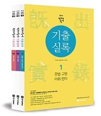 2019 선재국어 기출실록 - 전3권