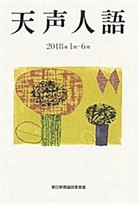 天聲人語 (2018) (B6)