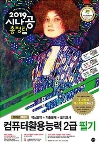 2019 시나공 총정리 컴퓨터활용능력 2급 필기 (8절)