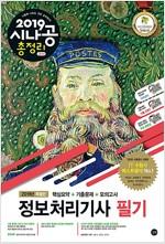 2019 시나공 총정리 정보처리기사 필기 (8절)