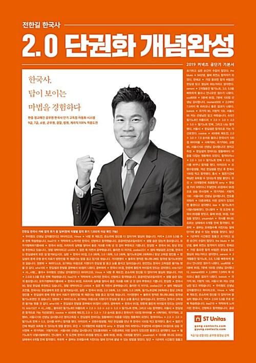 2019 전한길 한국사 2.0 단권화 개념완성