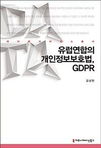 유럽연합의 개인정보보호법, GDPR