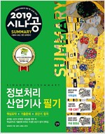 2019 시나공 Summary 정보처리산업기사 필기