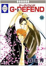 G·DEFEND(58) (冬水社·ラキッシュコミックス) (コミック)