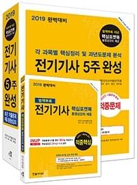2019 완벽대비 전기기사 5주완성 (핵심포켓북 동영상강의 제공)