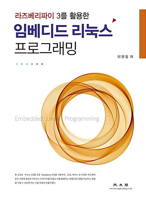 임베디드 리눅스 프로그래밍