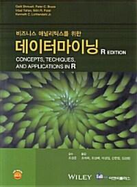 (비즈니스 애널리틱스를 위한) 데이터마이닝 : R edition