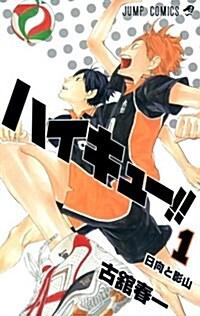 ハイキュ-!! 1 (ジャンプコミックス) (コミック)