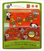 중국어 동요 25 (그림책 + CD 2장)