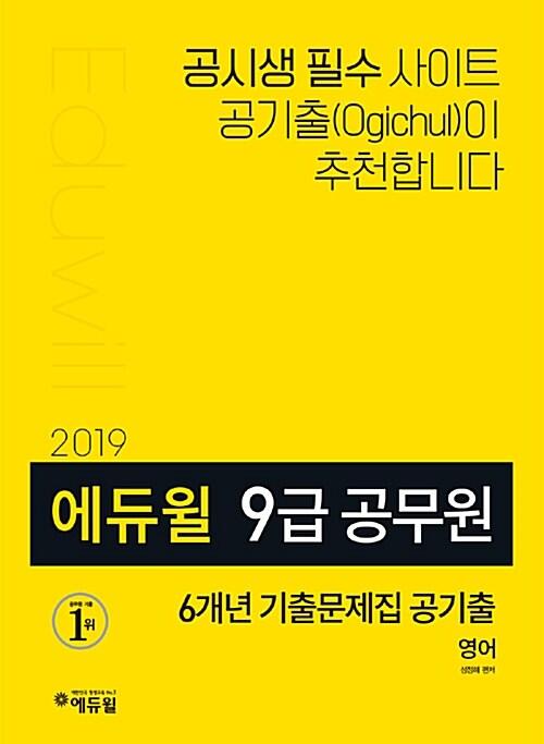 2019 에듀윌 9급 공무원 6개년 기출문제집 공기출 영어