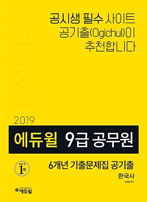 2019 에듀윌 9급 공무원 6개년 기출문제집 공기출 한국사