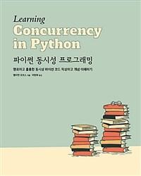 파이썬 동시성 프로그래밍 : 명료하고 훌륭한 동시성 파이썬 코드 작성하고 개념 이해하기