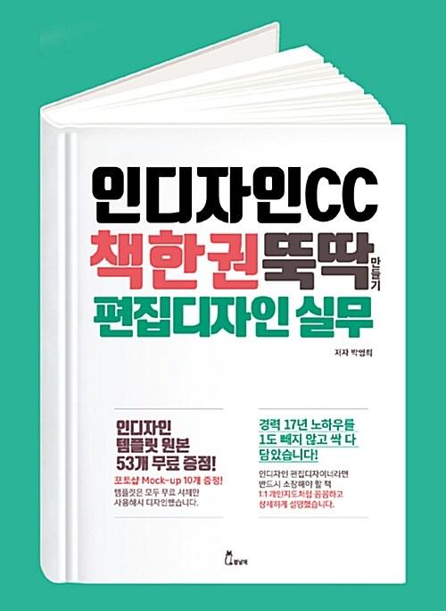 인디자인CC 책 한 권 뚝딱 만들기, 편집디자인 실무