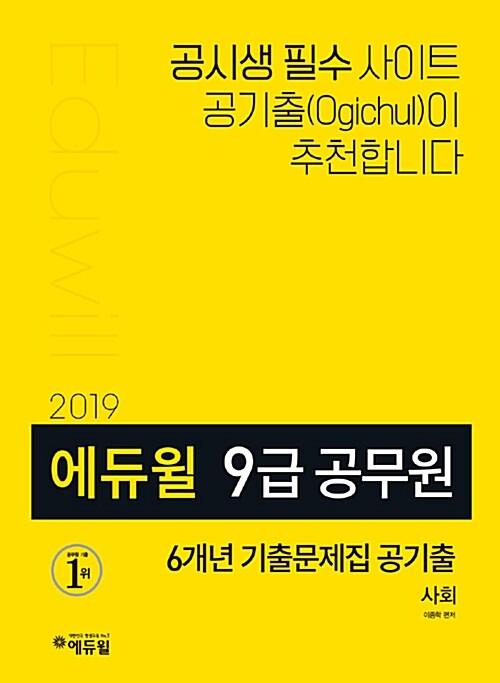 2019 에듀윌 9급 공무원 6개년 기출문제집 공기출 사회