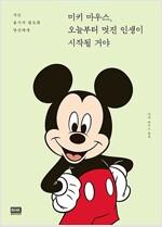 [중고] 미키 마우스, 오늘부터 멋진 인생이 시작될 거야