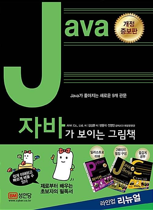 Java가 보이는 그림책
