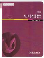 2018 민사집행법