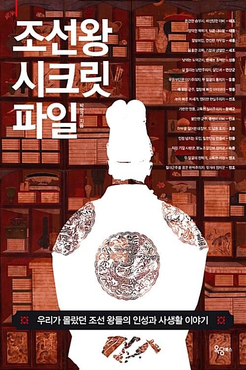 조선 왕 시크릿 파일