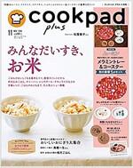 cookpad plus(クックパッド プラス) 2018年11月號