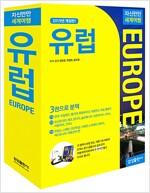 자신만만 세계여행 유럽 Europe