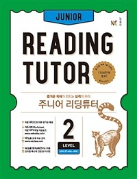 주니어 리딩튜터 Junior Reading Tutor Level 2
