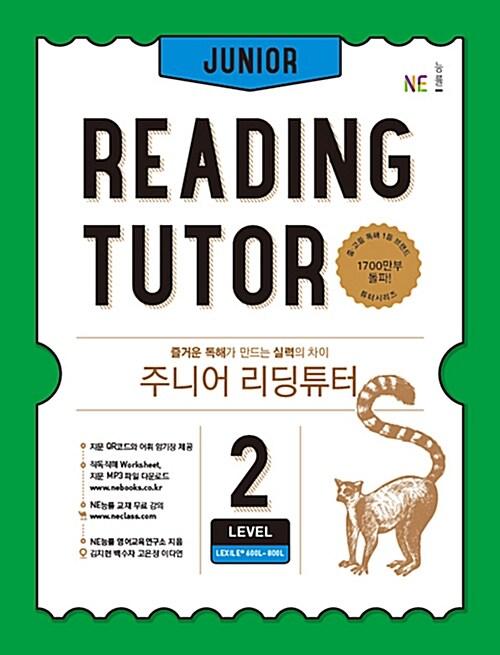 주니어 리딩튜터 Junior Reading Tutor Level 2