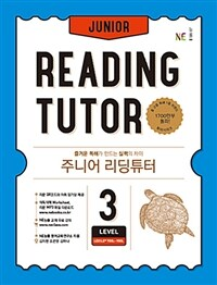 주니어 리딩튜터 Junior Reading Tutor Level 3