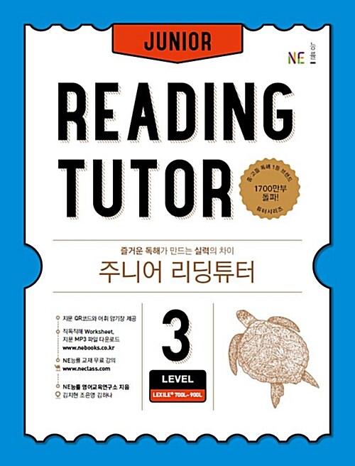 주니어 리딩튜터 Junior Reading Tutor Level 3